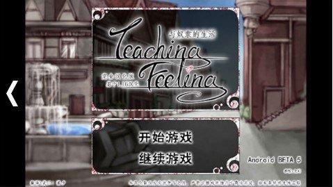 teachingfelling3.0下载-teachingfelling3.0冷狐版下载