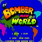 炸弹人世界街机版