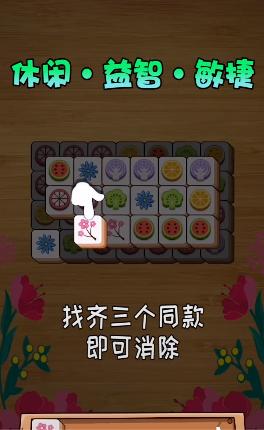 连连消消乐赚钱版领红包游戏下载-连连消消乐红包版可提现游戏下载