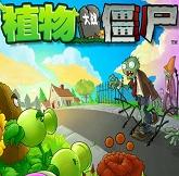 植物大战僵尸原版中文版