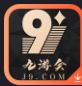 九游会棋牌