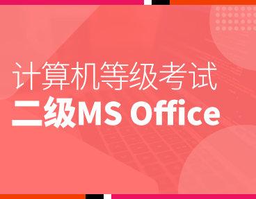 計算機二級改革2021用office2016_2021年計算機二級office2016變化大嘛