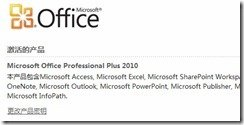 office2010专业增强版产品密钥