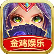 金鸡娱乐app