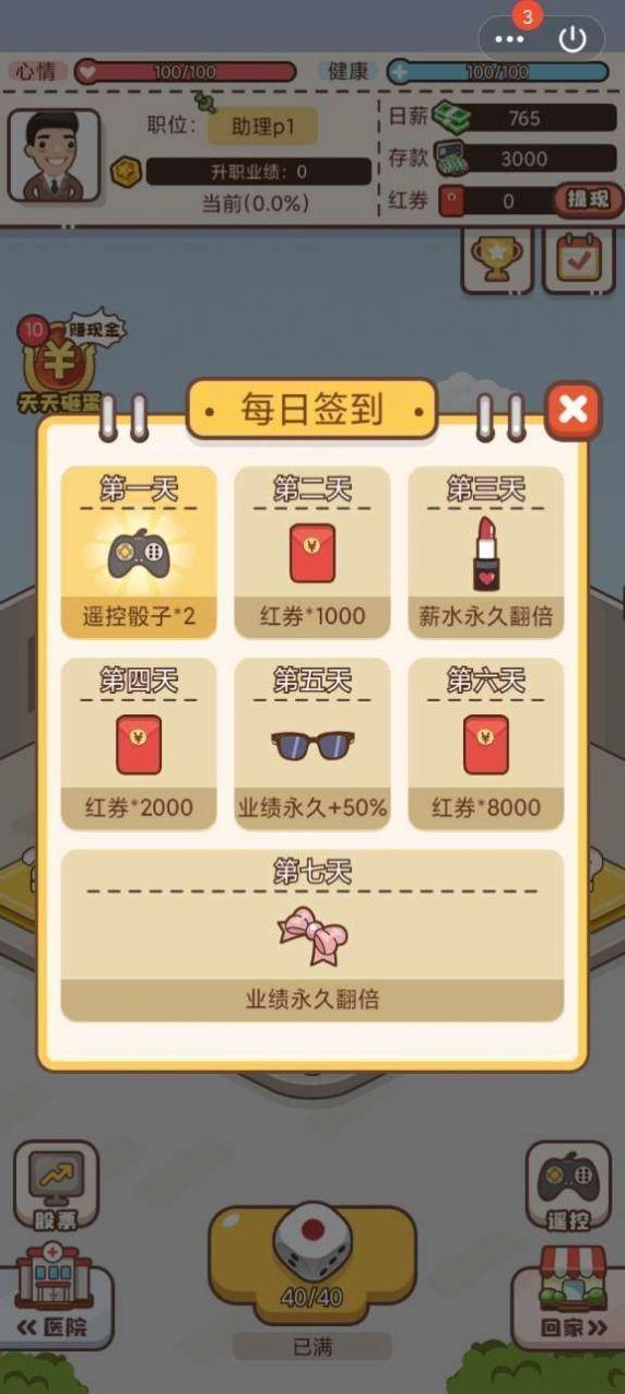 最强打工人红包版app游戏下载-最强打工人赚钱版领红包游戏下载