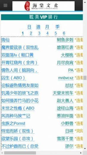 海棠文化线上文学城入口2020截图