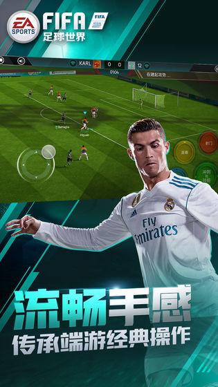 FIFA足球世界无限转会费最新版下载-FIFA足球世界无限转会费无限点券下载