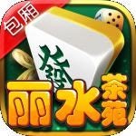 丽水茶苑app