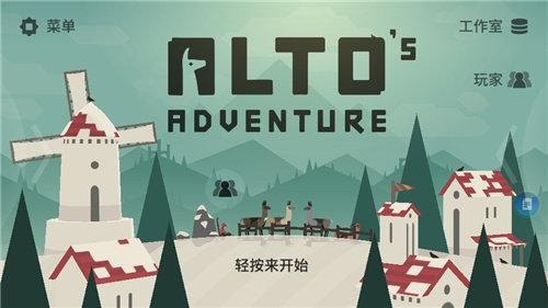 阿尔托的冒险破解版介绍