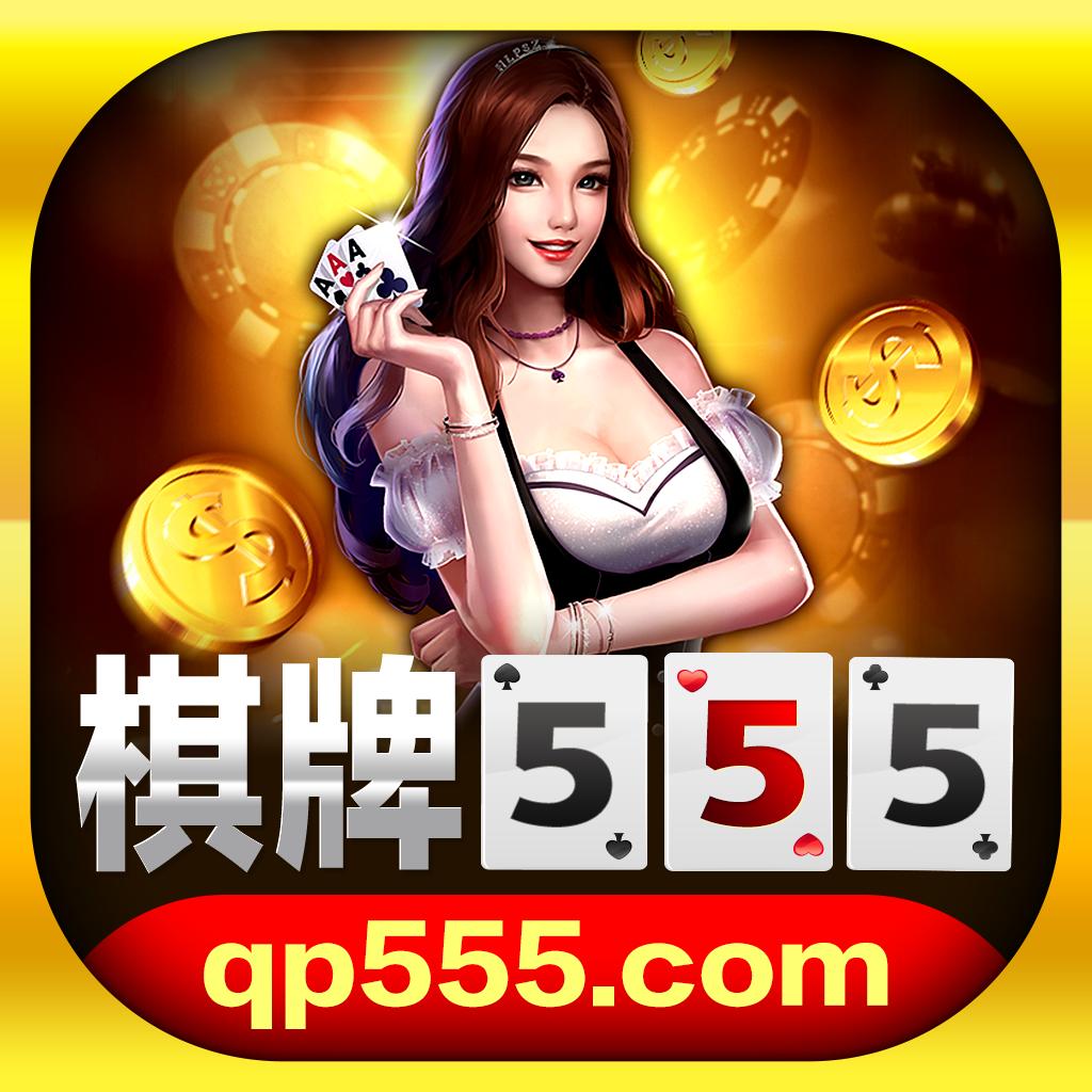 棋牌555