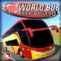 世界巴士模拟器2020