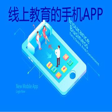 线上教育的手机APP