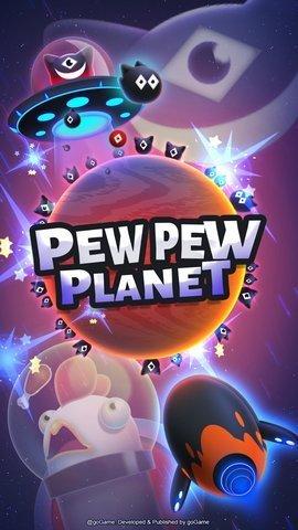 Pew Pew Planet