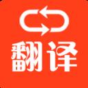 多语种翻译软件