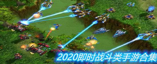 2020即时战斗类手游合集