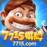 7715棋牌app