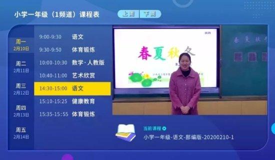长江云TV