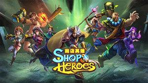 商店英雄全版本游戏合集
