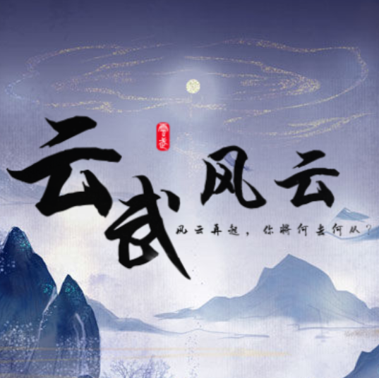云武风云2020破解版