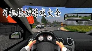 模拟司机游戏大全