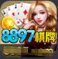 8897棋牌游戏
