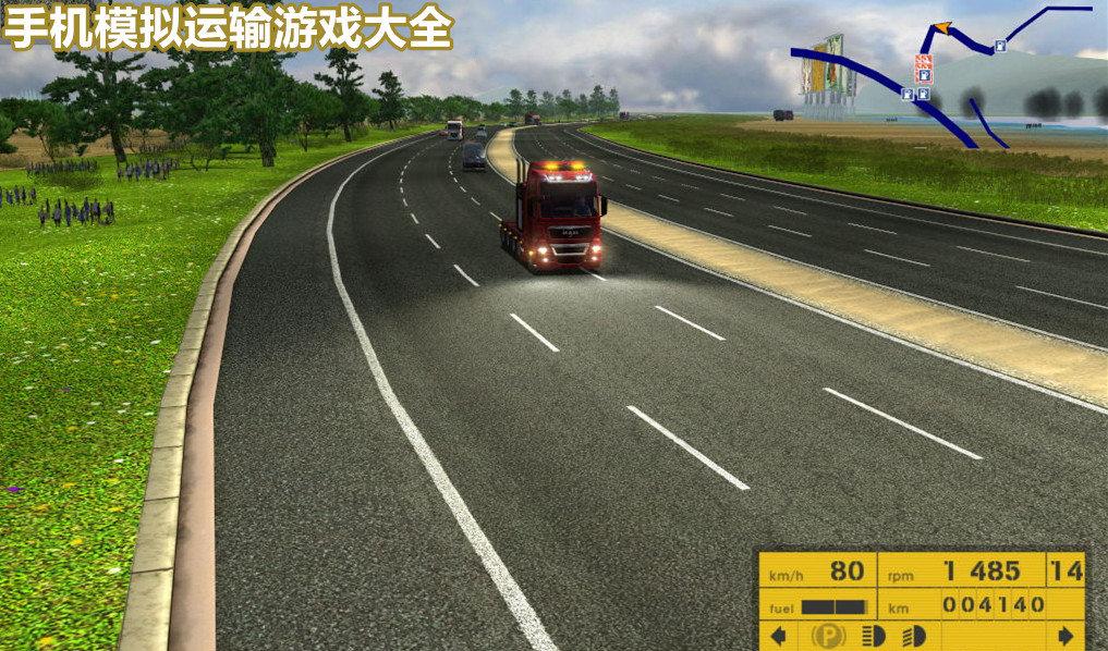 手机模拟运输游戏大全
