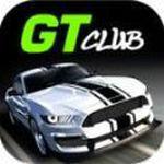 GT赛车俱乐部