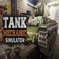 坦克維修模擬