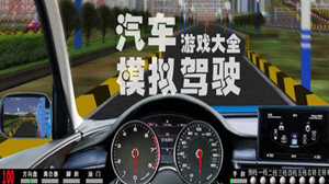 手机版真实汽车模拟游戏合集