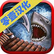 海洋游獵生存中文版