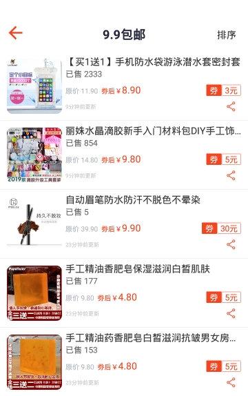 购物惠app截图