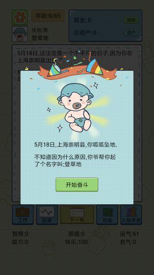 中国式人生无限资源版