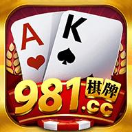 老版981棋牌游戏