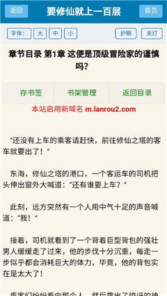 蓝柔小说网APP截图