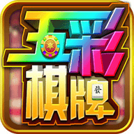 五彩棋牌app