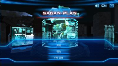 萨根计划2020