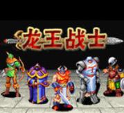 龙王战士1V3版