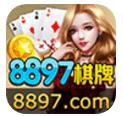 8897棋牌
