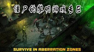 僵尸的黎明多版本游戏合集