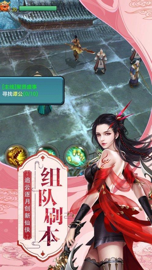 我在江湖之剑荡武林游戏截图