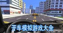 开车模拟游戏大全