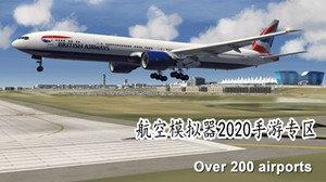 航空模拟器2020多版本手游合集