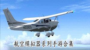 航空模拟器系列手游合集