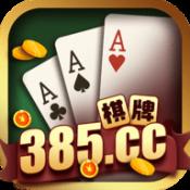 385棋牌游戏