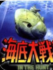 海底大战争中文版
