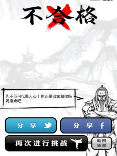 乳师中文版