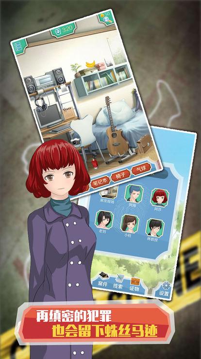 侦探大明星名侦探元芳iOS版截图