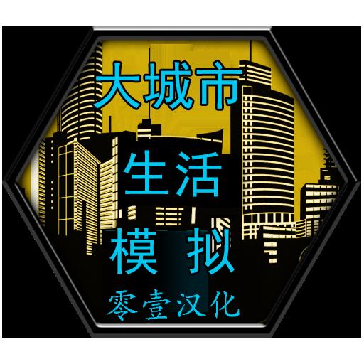 大城市生活模拟器中文版