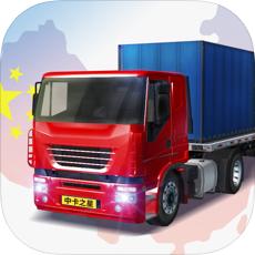 中国卡车之星修改器辅助