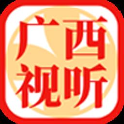 广西视听app